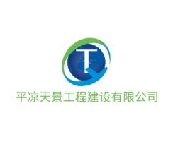 平凉天景工程建设有限公司公司logo设计