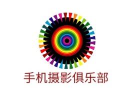 手机摄影俱乐部公司logo设计