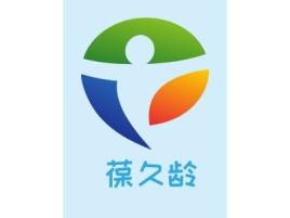 葆久龄公司logo设计