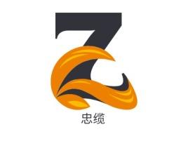 忠缆公司logo设计