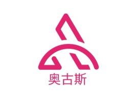 奥古斯企业标志设计