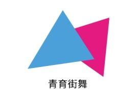 青育街舞logo标志设计