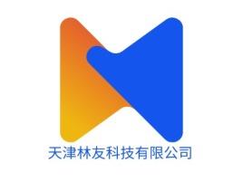 天津林友科技有限公司公司logo设计