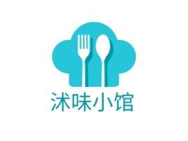 沭味小馆品牌logo设计