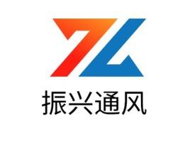 振兴通风企业标志设计