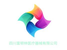 四川富顿林医疗器械有限公司企业标志设计
