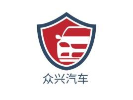 众兴汽车公司logo设计
