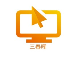 三春晖公司logo设计