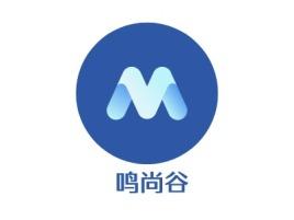 上海鸣尚谷公司logo设计