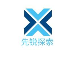 先锐探索logo标志设计