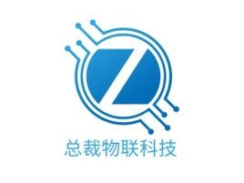 总裁物联科技公司logo设计