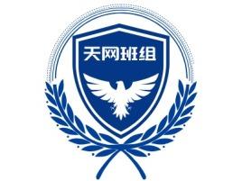 天网班组企业标志设计