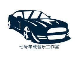 七号车载音乐工作室公司logo设计