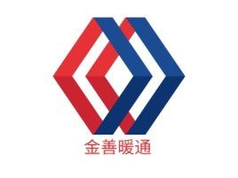 金善暖通企业标志设计