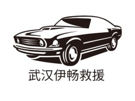 武汉伊畅救援公司logo设计