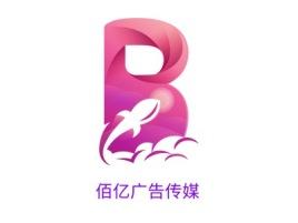 佰亿广告传媒公司logo设计