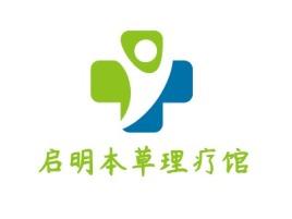 启明本草理疗馆门店logo标志设计