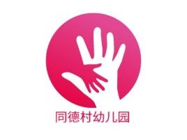 同德村幼儿园logo标志设计