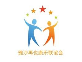 雅沙再也康乐联谊会logo标志设计