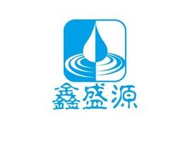 鑫盛源企业标志设计