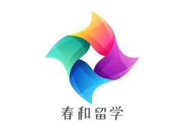 春和留学logo标志设计