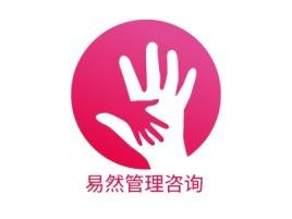 易然管理咨询公司logo设计