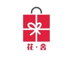 花•舍店铺标志设计