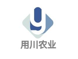重庆用川农业公司logo设计