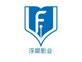 浮犀影业logo标志设计