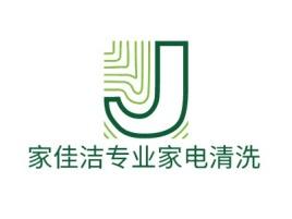 家佳洁专业家电清洗公司logo设计