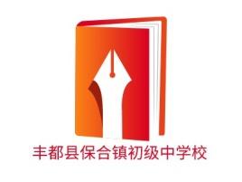 丰都县保合镇初级中学校logo标志设计