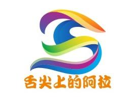 舌尖上的阿拉品牌logo设计
