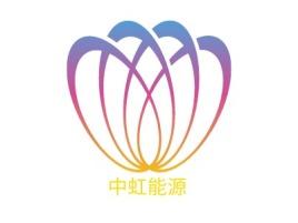中虹能源公司logo设计