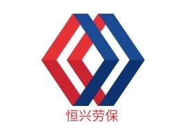 恒兴劳保企业标志设计