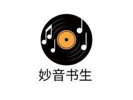 妙音书生logo标志设计