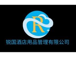 锐国酒店用品管理有限公司公司logo设计