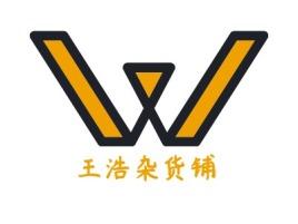 王浩杂货铺logo标志设计