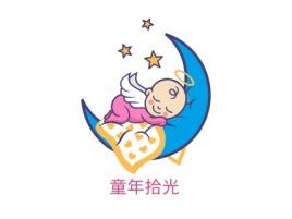 童年拾光门店logo设计