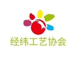 经纬工艺协会logo标志设计