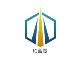 IG蓝魔公司logo设计