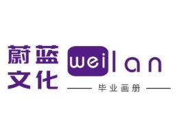 蔚蓝文化logo标志设计