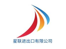 星联进出口有限公司公司logo设计