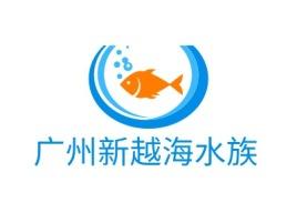广州新越海水族logo标志设计