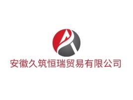 安徽久筑恒瑞贸易有限公司公司logo设计