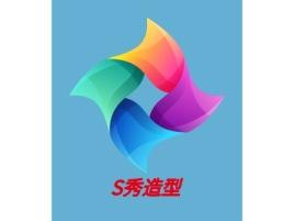S秀造型门店logo设计