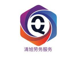 清旭劳务服务公司logo设计