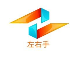 左右手公司logo设计