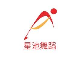 星池舞蹈logo标志设计