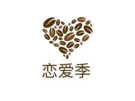 恋爱季店铺logo头像设计