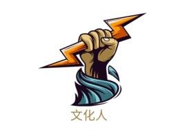 文化人尓logo标志设计